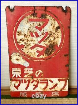 Vintage Japanese Enamel Sign Toshiba Mazuda Light Bulb Neon Beer Beer Bar
